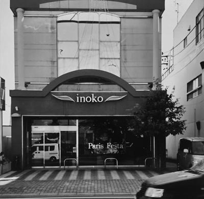 一宮市inoko